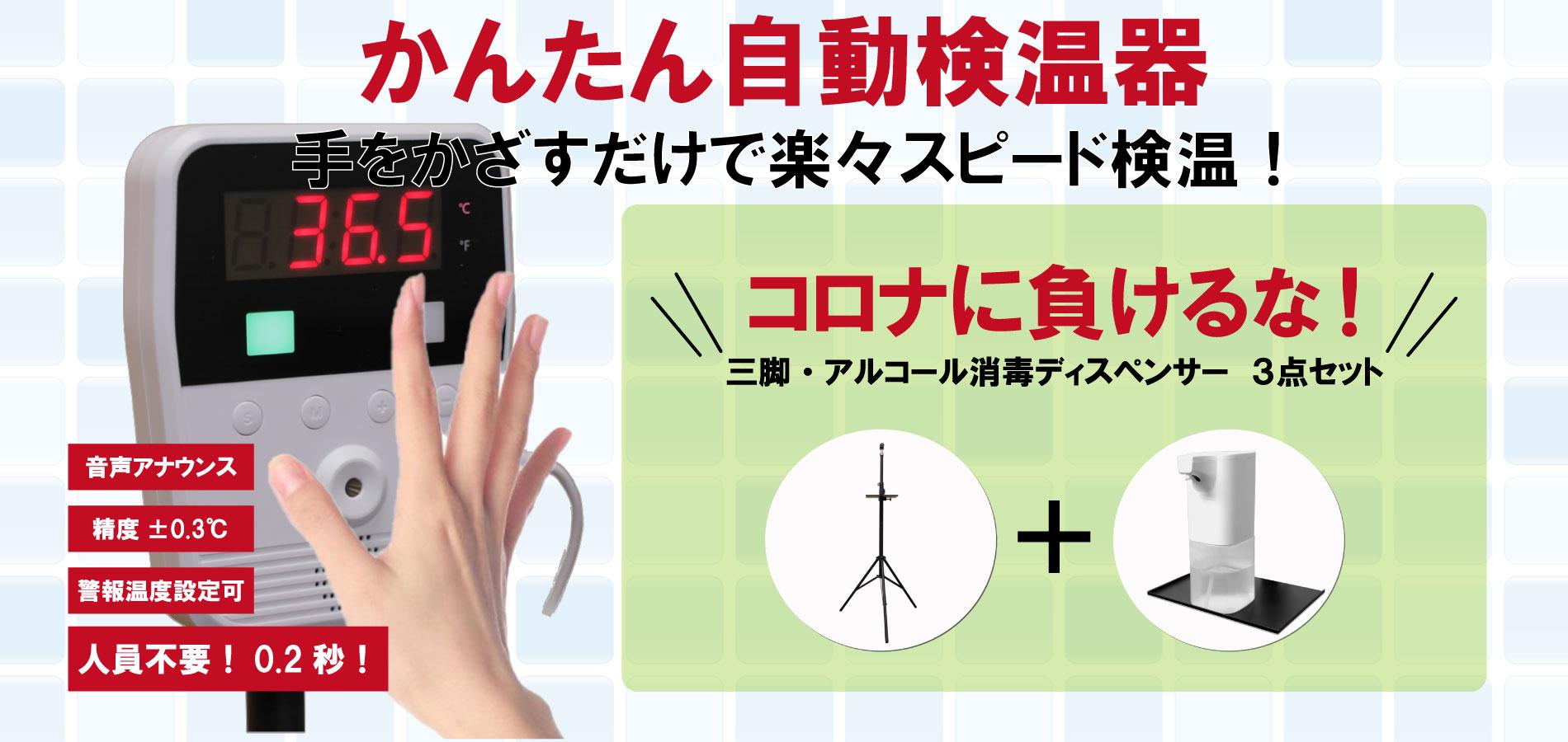 かんたん自動検温器