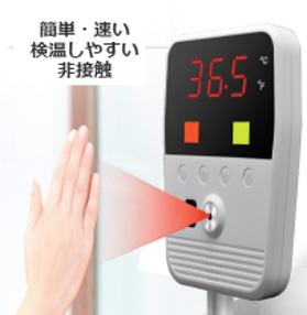自動検温器-thumb